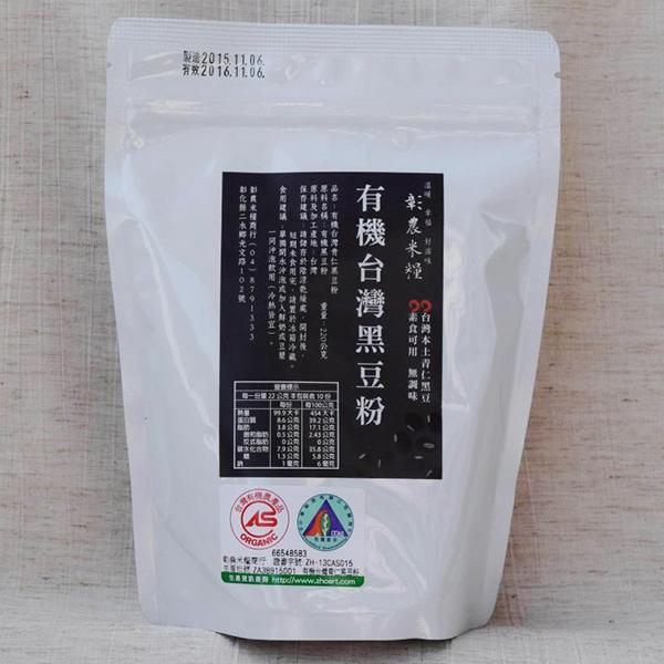 有機台灣黑豆粉 1