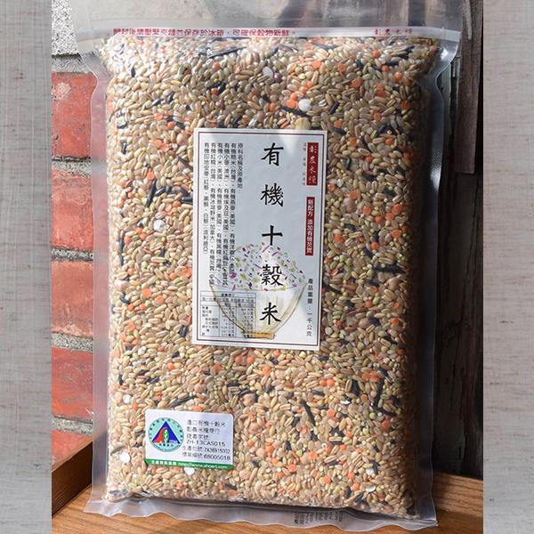 有機十穀米 1